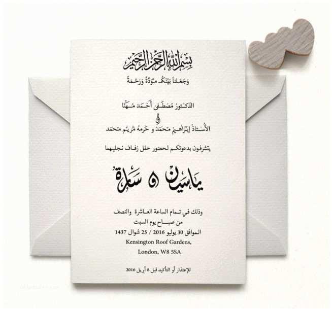 Arabic Style Wedding Invitations Wedding Invitation Cards Arabic Wedding Invitations