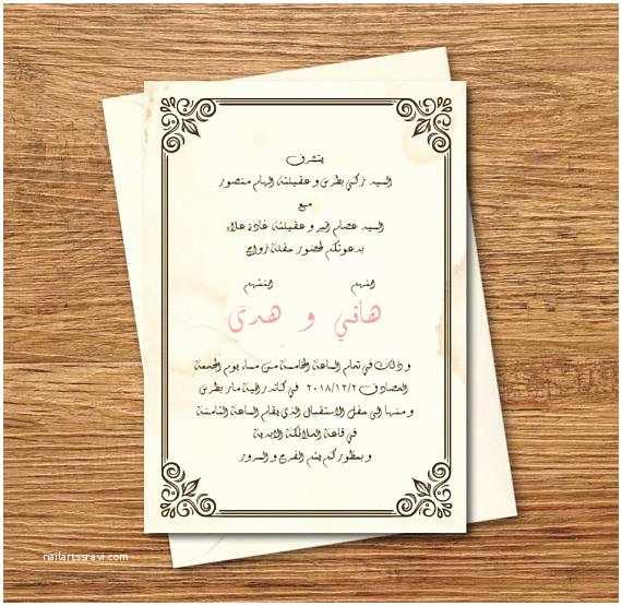 Arabic Wedding Invitations Arabic Wedding Invitation Printable Wedding Invitation