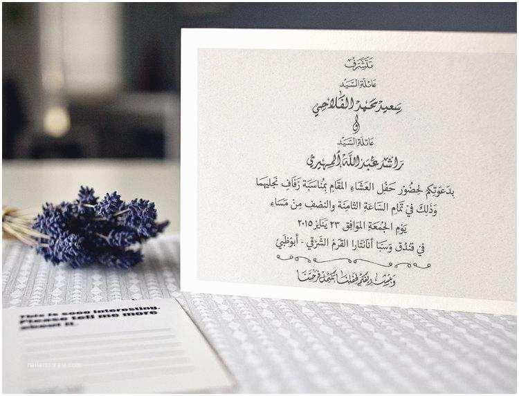 Arabic Wedding Invitations New Wedding Invitations Arabic – Wedding Invitation Design