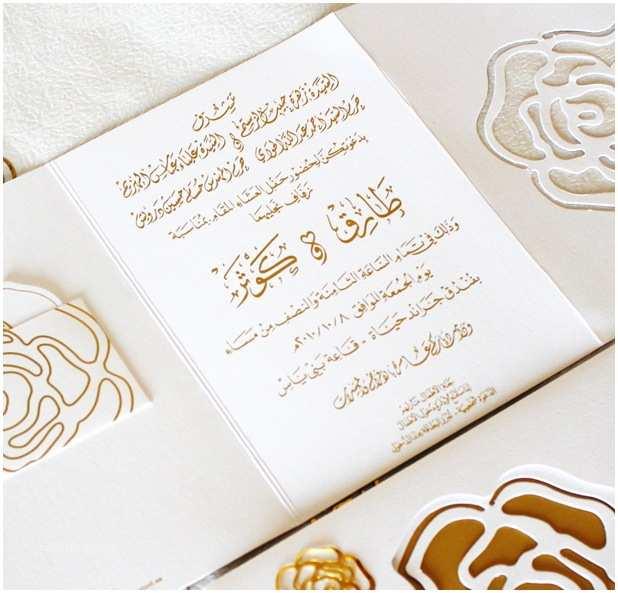 Arabic Wedding Invitations Textwedding Invitation Text Matterwedding Cards