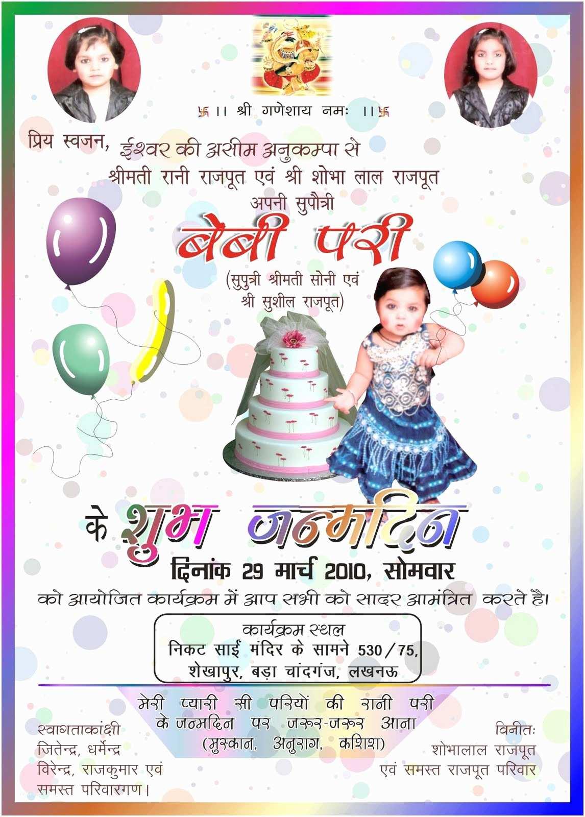 baby shower invitation card format in marathi  greeting
