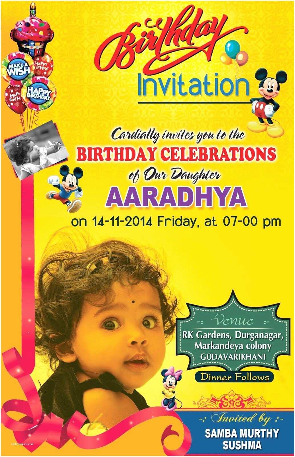 Birthday Invitation Cards Birthday Invitation Card Psd Template Free