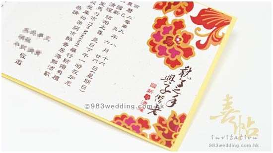 Chinese Wedding Invitation Chinese Wedding Invitation Template – orderecigsjuicefo