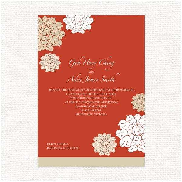 Chinese Wedding Invitation Chinese Wedding Invitations Set 婚禮喜帖 Diy Printable