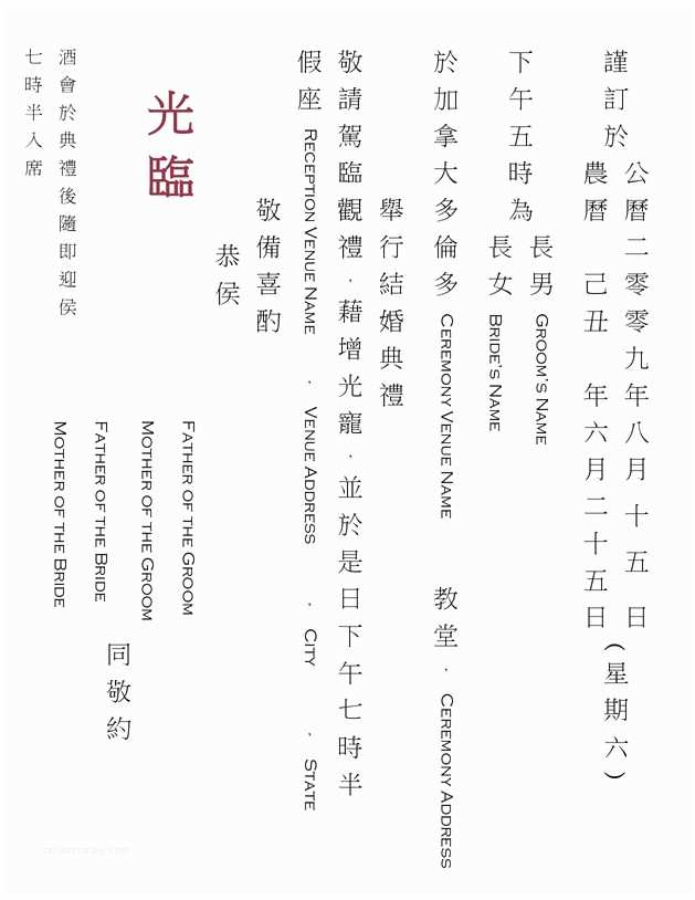 Chinese Wedding Invitation Template Best 25 Chinese Wedding Invitation Ideas On Pinterest
