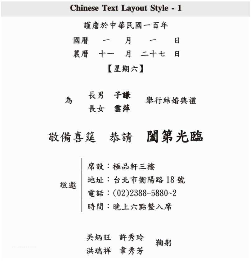 Chinese Wedding Invitation Template Chinese Wedding Invitation Template