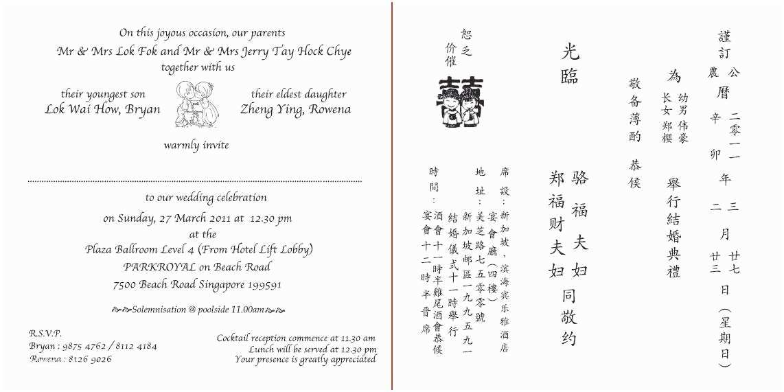Chinese Wedding Invitations Chinese Wedding Invitation Card Wording A Birthday Cake