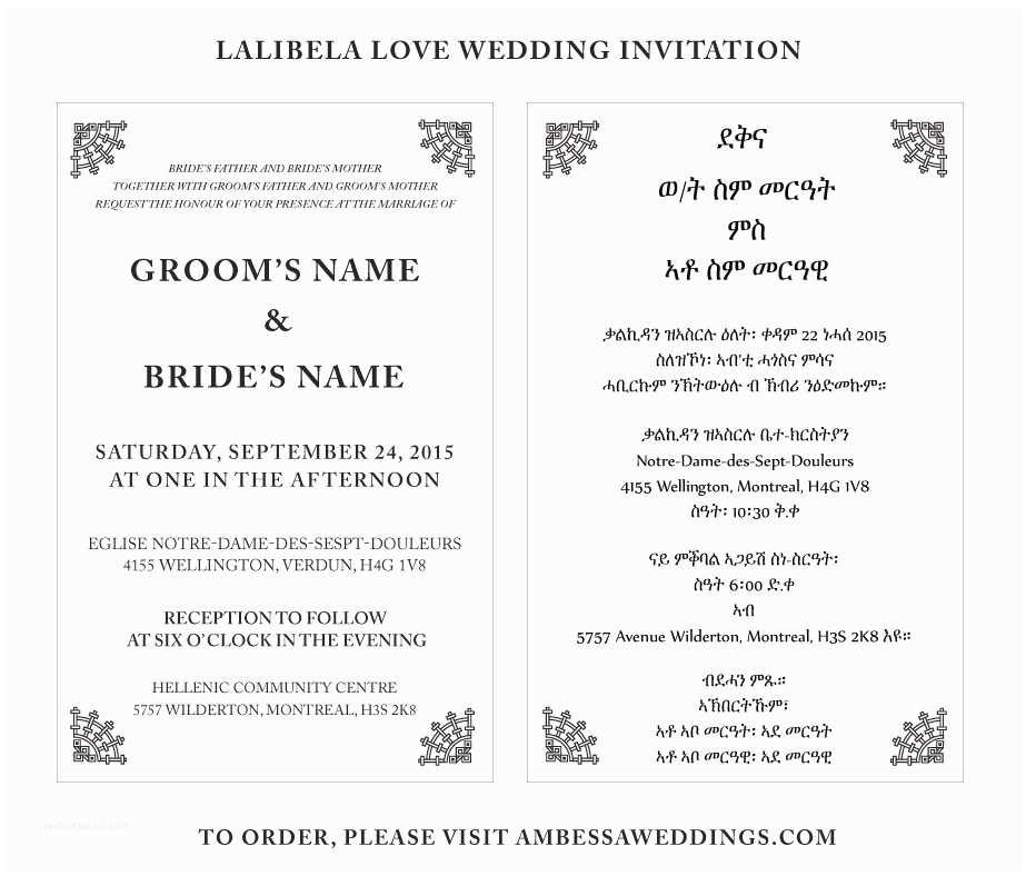 Ethiopian Wedding Invitation Card In Amharic Great Ideas Ethiopian Wedding Invitation Cards Texting