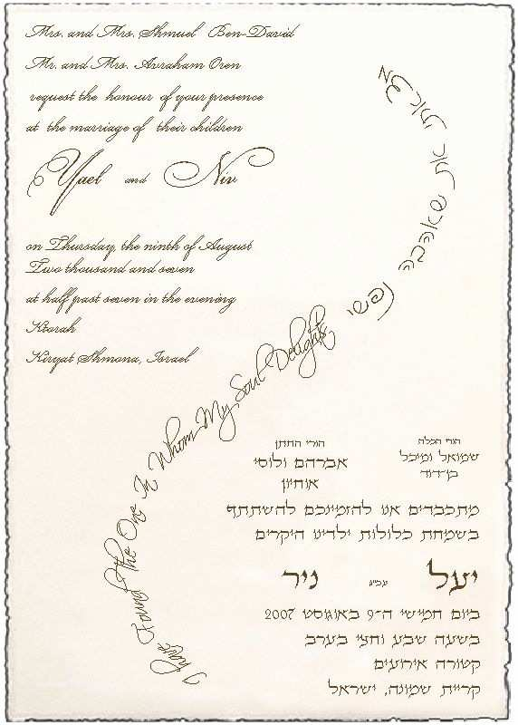 Hebrew English Wedding Invitations 10 Best Invitations Images On Pinterest