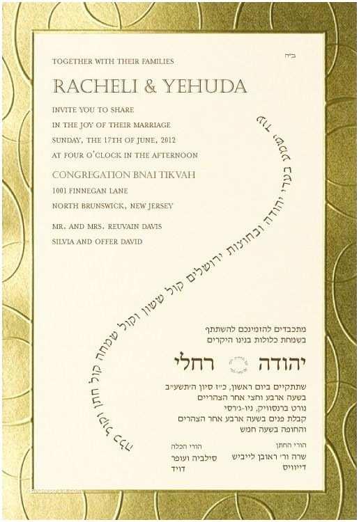 Hebrew English Wedding Invitations 1000 Images About Hebrew Jewish Wedding Invitations On