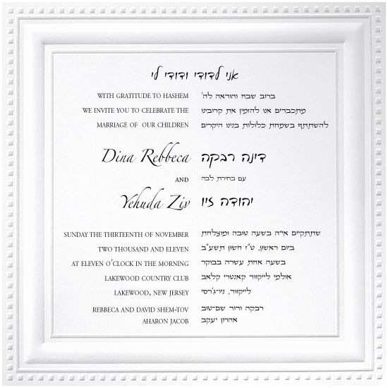 Hebrew English Wedding Invitations 12 Best Hebrew Jewish Invitations Images On Pinterest