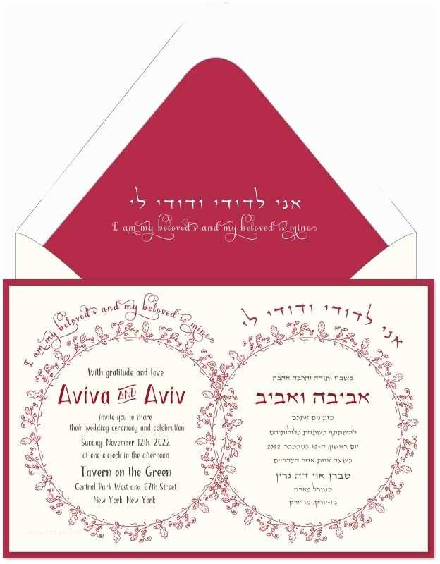 Hebrew English Wedding Invitations 376 Best Hebrew Jewish Wedding Invitations Images On Pinterest