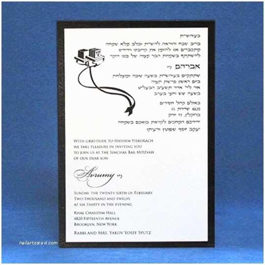 Hebrew English Wedding Invitations Bat Mitzvah Invitations with Hebrew Oxyline 1e55ef4fbe37