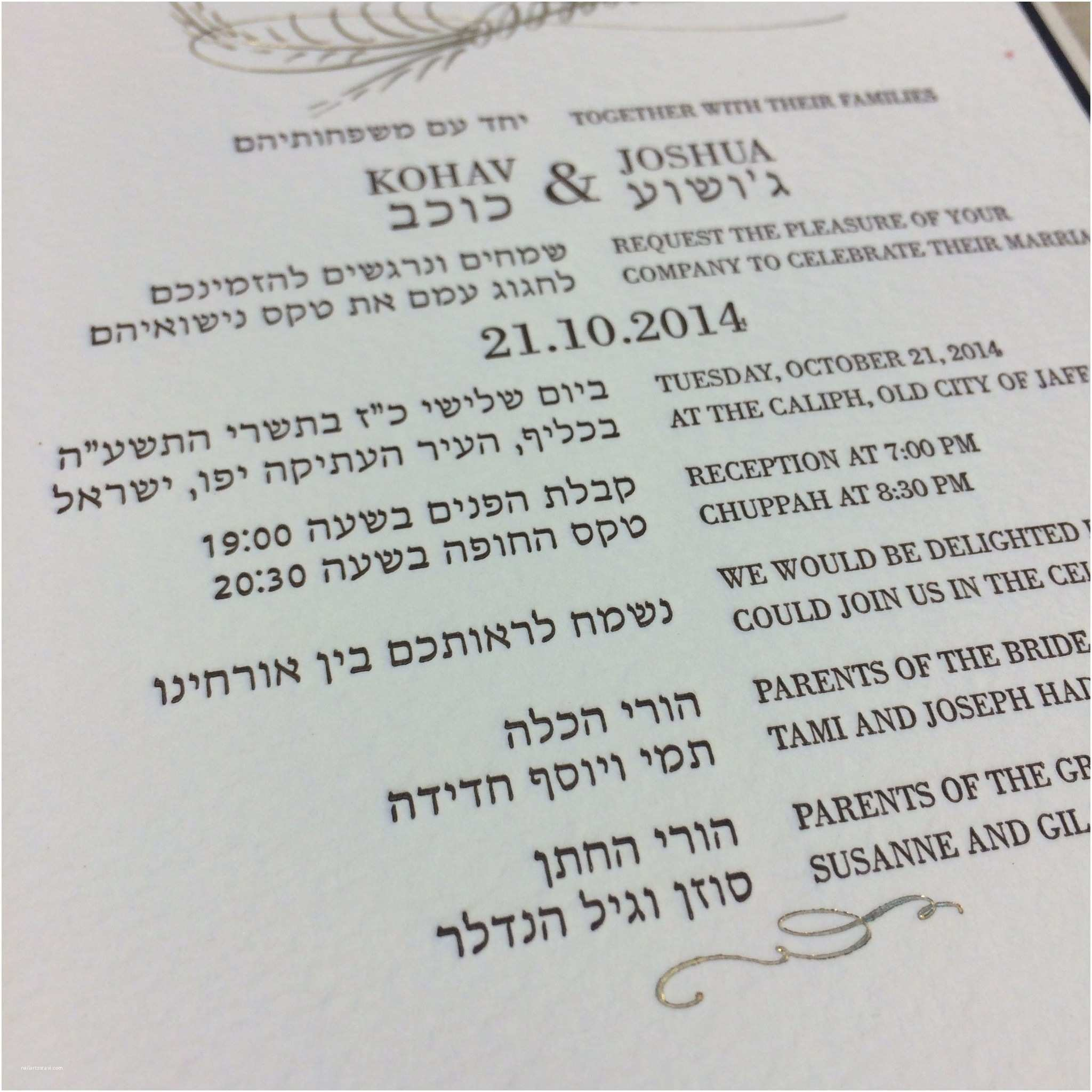 Hebrew English Wedding Invitations Bilingual Wedding Invitations for Multi Cultural