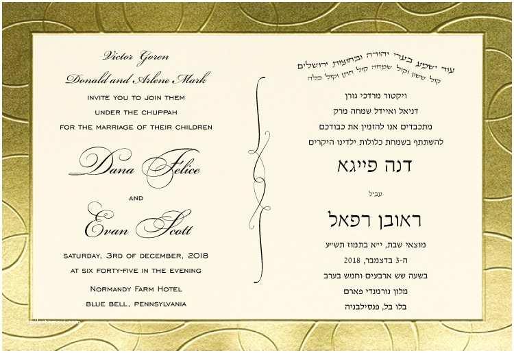 Hebrew English Wedding Invitations Elegant Gilded Border – Hebrew and English Wedding