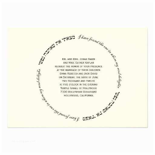 Hebrew English Wedding Invitations Hebrew Jewish Wedding Invitation soul Delights 1