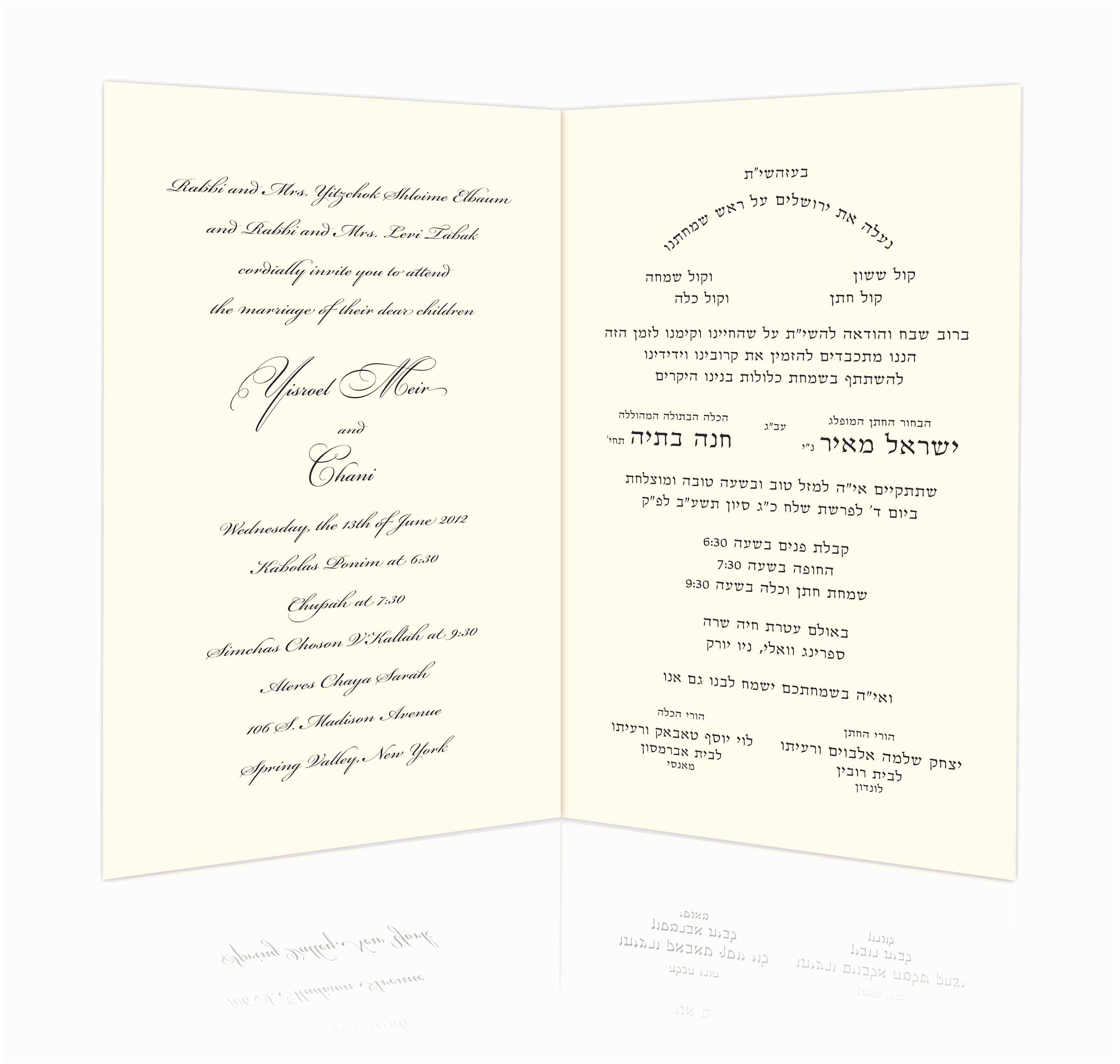 Hebrew English Wedding Invitations Hebrew Wedding Invitation Various Invitation Card Design