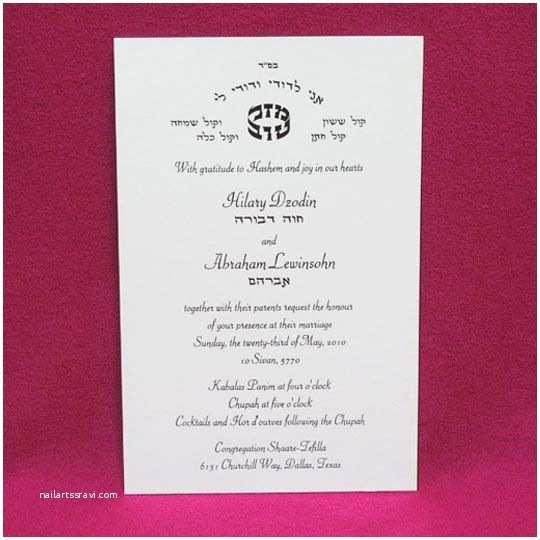 Hebrew English Wedding Invitations Jewish Hebrew English Wedding Invitations White Wove