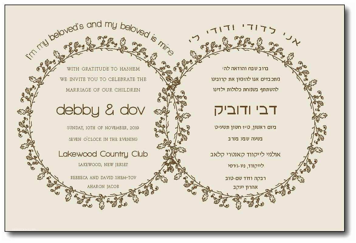 Hebrew English Wedding Invitations Jewish Hebrew Invitations