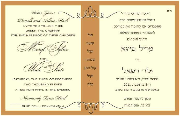 Hebrew English Wedding Invitations Meryl Vlad – Wedding Invitation – Custom Wedding Bar