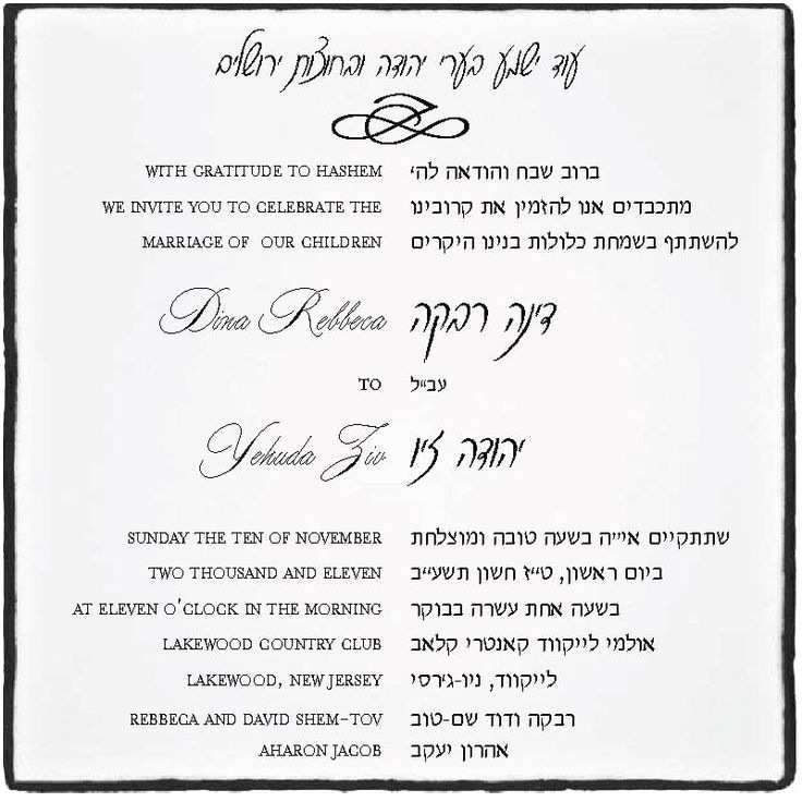 Hebrew English Wedding Invitations Painted Black Border Make Your Hebrew and English