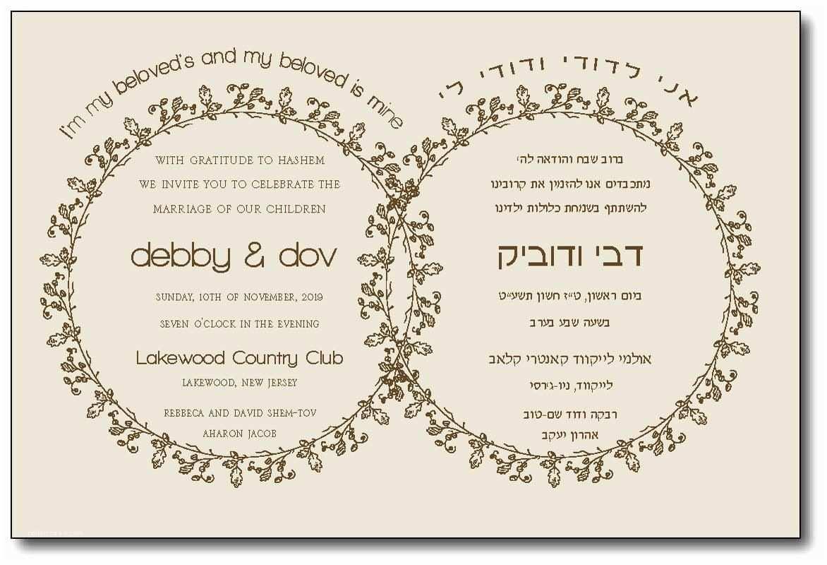 Hebrew English Wedding Invitations Wedding Rings Make Your Hebrew and English Invitation