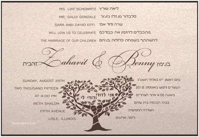 Hebrew English Wedding Invitations Zehavit Benny – Wedding Invitation – Custom Wedding Bar