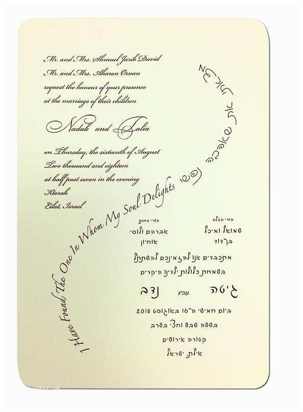 Jewish Wedding Invitation Templates Delightful souls Jewish Wedding Invitation