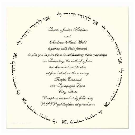 Jewish Wedding Invitation Templates Hebrew Jewish Wedding Invitation Cream Square Ani