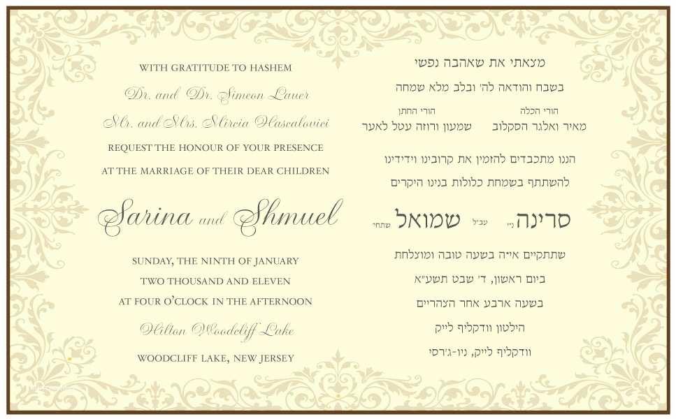 Jewish Wedding Invitation Wording Jewish Wedding Invitation – Custom Wedding Bar Mitzvah