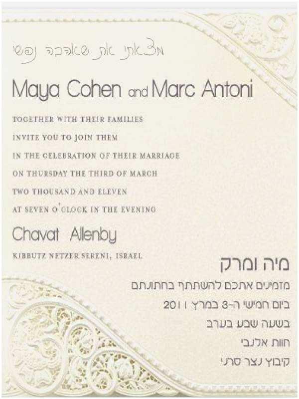 jewish wedding invitation wording