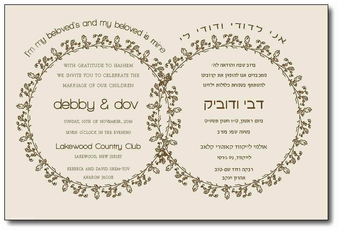 Jewish Wedding Invitation Wording Samples Fantastic Invitations Uk Ilration
