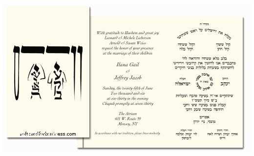 Jewish Wedding Invitation Wording Samples Invitation Wording Jewish Wedding Invitation