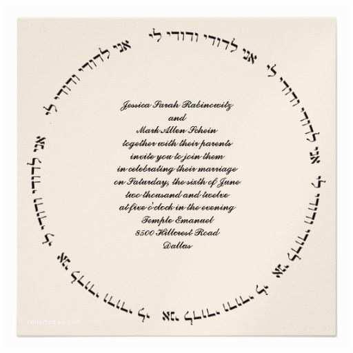 Jewish Wedding Invitations Hebrew Jewish Wedding Invitation