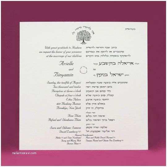Jewish Wedding Invitations Jewish Hebrew English Wedding Invitations Linen Square