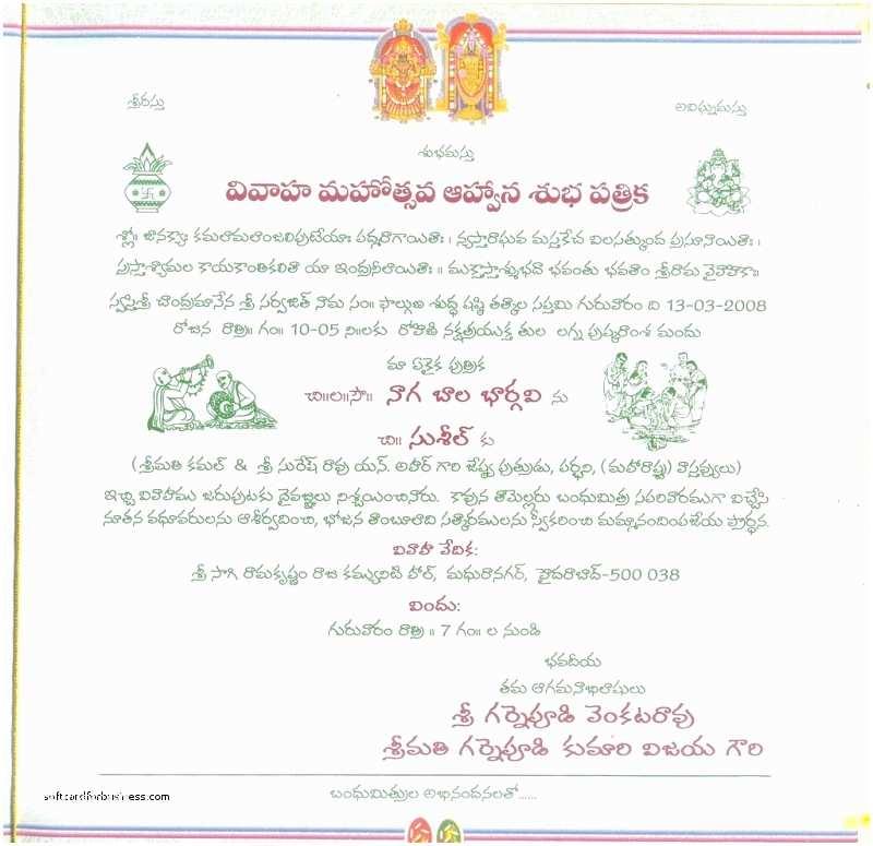 Page Wedding Invitations Sample Telugu Wedding Cards Wedding Dress & Decore Ideas