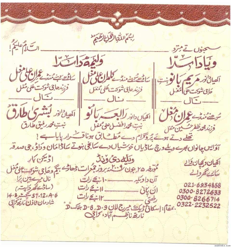 Pakistani Wedding Invitations Wedding Cards Pakistan Text Pakistani Wedding Invitation