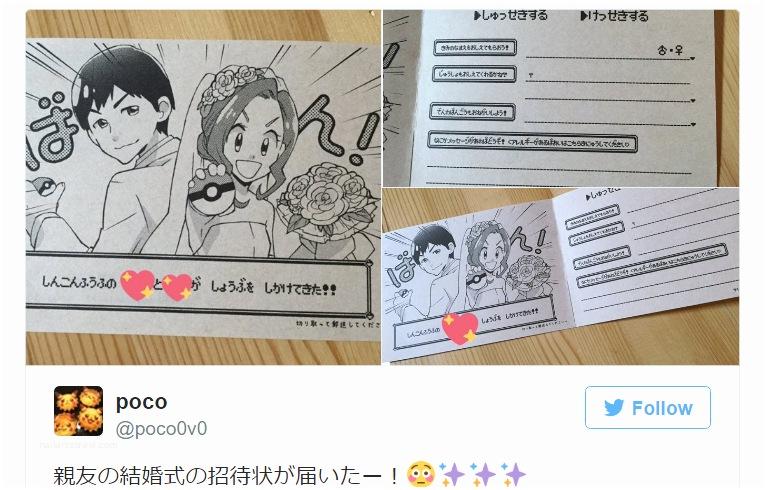 Pokemon Wedding Invitations Japanese Couple Creates Awesome Pokémon Style Wedding