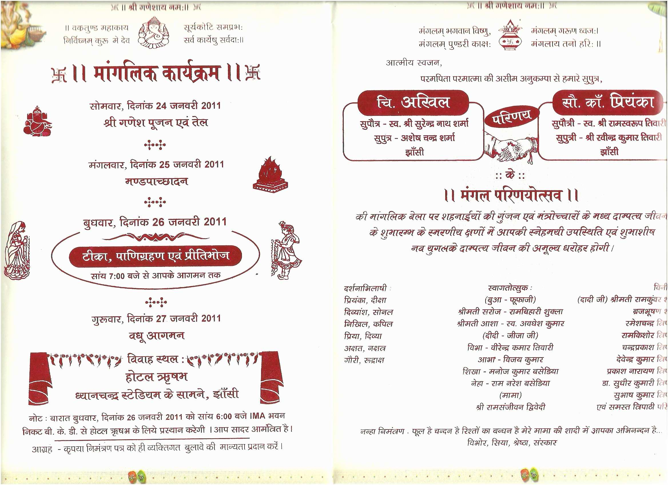 Tagline for Wedding Invitation Pin Marathi Slogans On Pinterest