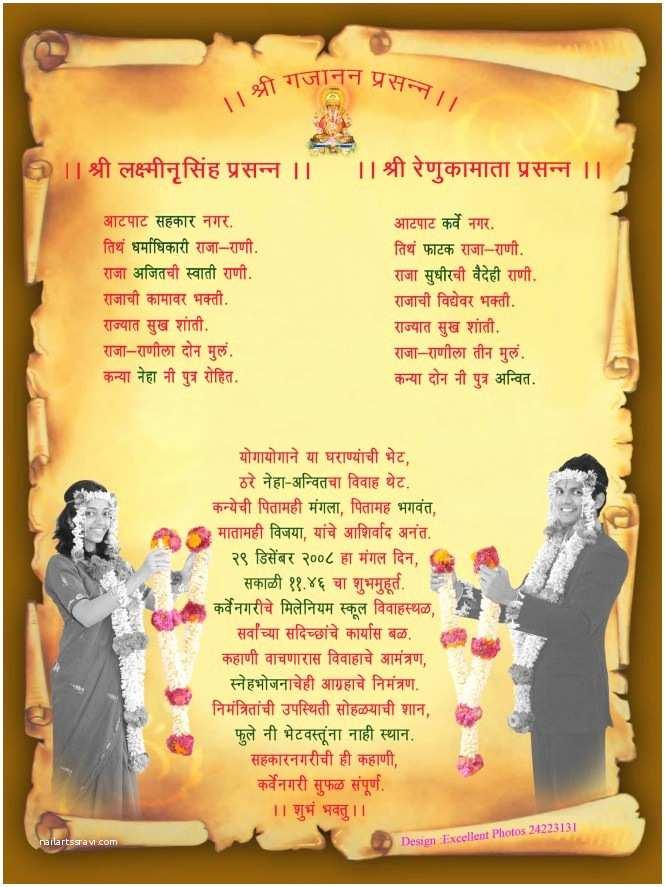Tagline for Wedding Invitation Wedding Invitation Card Slogan In Hindi Yaseen for