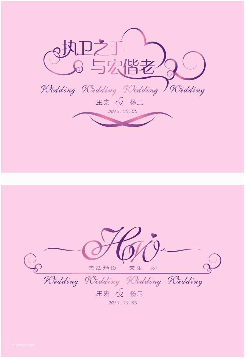 Wedding Invitation Generator Invitation Logo Maker Gallery Invitation Sample and