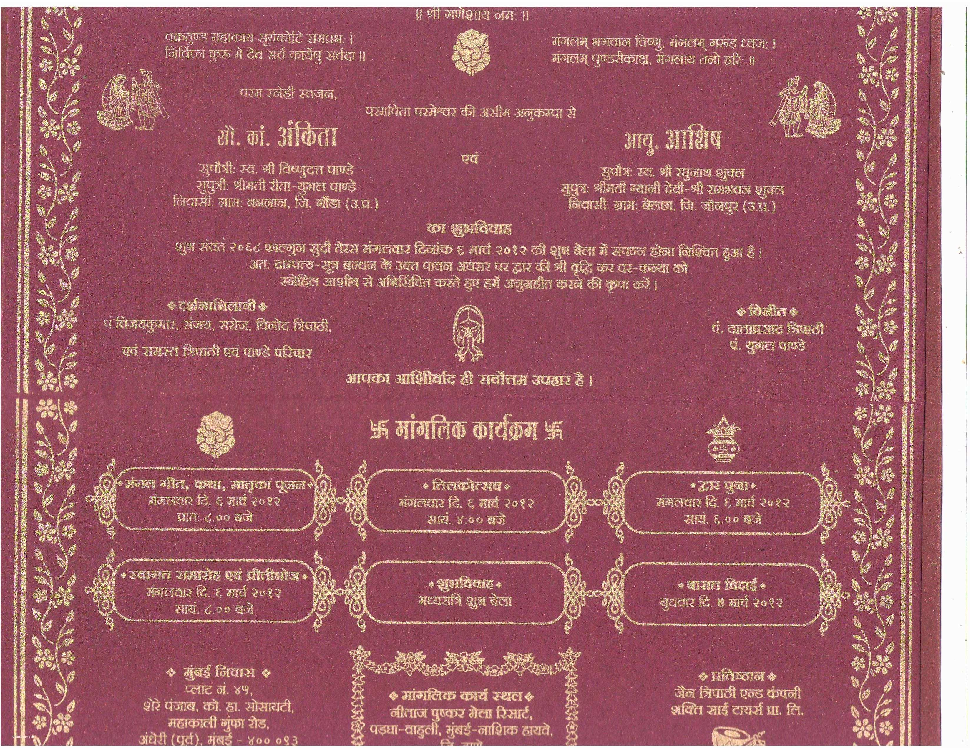 Wedding Invitation Sms Wedding Invitation Sms Mobile Word Template for Invoice