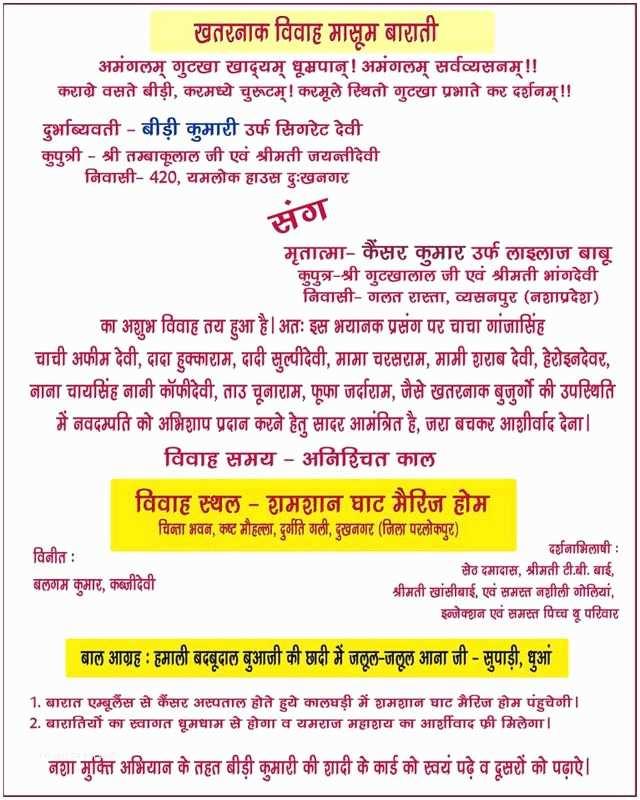 Wedding Invitation Wording From Nephew Funny Blog Bidi Devi Marriage Invitation