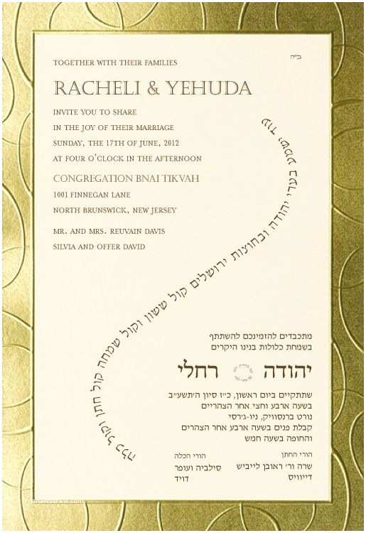 Wedding Invitations In Hebrew and English 1000 Images About Hebrew Jewish Wedding Invitations On