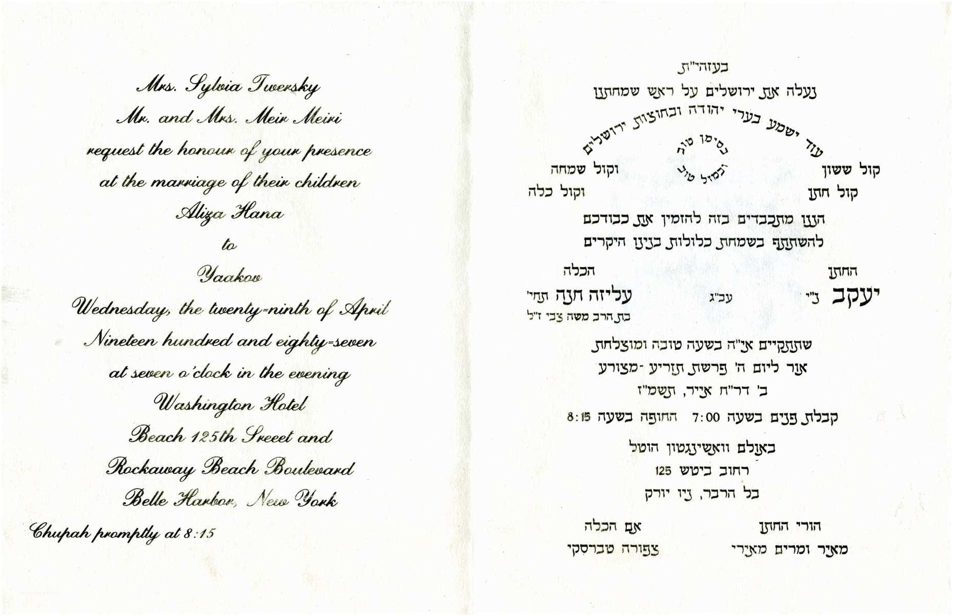 Wedding Invitations In Hebrew and English Jewish Wedding Invitation Wording
